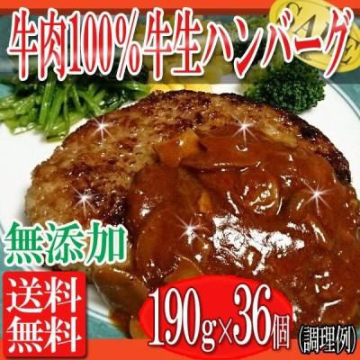 父の日 2021 プレゼント タイムセール 肉 焼き肉 テレビで話題の牛肉100%牛生ハンバーグ190g×36個入 冷凍A