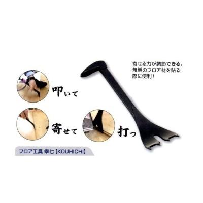 土牛産業 DOGYU フロア工具 幸七