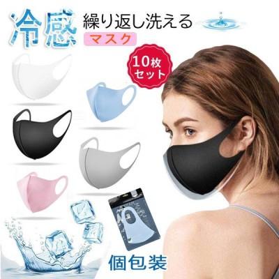 10/20枚入り! 冷感 マスク 夏用 接触冷感 ひんやり 洗える マスク 夏 アイスシルク 涼しい メンズ レディース 繰り返し使える クール 通気性 耐久性
