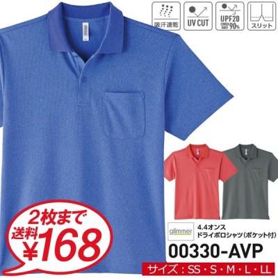 ポロシャツ メンズ ドライ グリマー 半袖 glimmer 4.4オンス ポケット付 スポーツ ゴルフ ビズポロ イベント お揃い 00330-AVP 通販M15